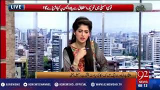 Bakhabar Subh - 23-01-2017 - 92NewsHD