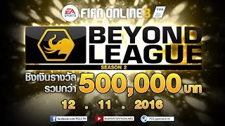 getlinkyoutube.com-FIFA Online 3 : [ FINAL ] Beyond League Season 2