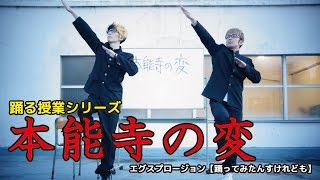 getlinkyoutube.com-「本能寺の変」 踊る授業シリーズ 【踊ってみたんすけれども】 エグスプロージョン
