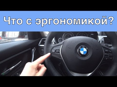 BMW 3 Series - эргономика авто (Куда жать-то) (Каршеринг в Москве)