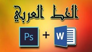 أسهل طريقة لإضافة الخطوط العربية للوورد والفوتوشوب ( أكثر من 170 خط )