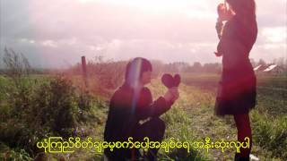 getlinkyoutube.com-myanmar new song (အနီးဆံုးလူ) 2014