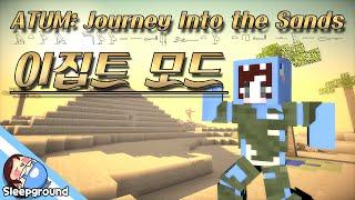 getlinkyoutube.com-고대 이집트로!! [마인크래프트: 이집트 모드] - ATUM: Journey Into the Sands Mod - [잠뜰]