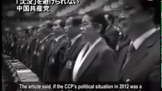 getlinkyoutube.com-「沈没」を避けられない中国共産党