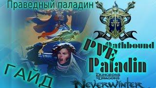 getlinkyoutube.com-Праведный паладин ПВЕ(м8) - игра Neverwinter online