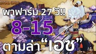 getlinkyoutube.com-Seven Knights | สอนฟาร์ม 8-15 ล่าเอซ ! 27วิจบ !!