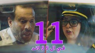 مسلسل في ال لا لا لاند - الحلقه الحادية عشر وضيوف الحلقه