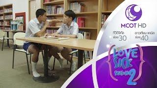 getlinkyoutube.com-Love Sick The Series season 2 - EP 34 (3 ต.ค.58) 9 MCOT HD ช่อง 30