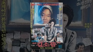 getlinkyoutube.com-길소뜸 Kilsodeum (1985)