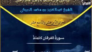 getlinkyoutube.com-سورة الفرقان بصوت الشيخ عبدالعزيز الدبيخي