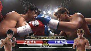 getlinkyoutube.com-卜部功也vs卜部弘嵩 K-1 WORLD GP -60kg初代王座決定トーナメント・決勝戦 /Urabe Koya vs Urabe Hirotaka