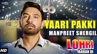 Manpreet Shergill : Yaari Pakki | Lohri Yaaran Di | New Punjabi Songs 2017 | SagaMusic