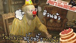 getlinkyoutube.com-[PS4] เมื่อแจ๊คจัดงานวันเกิดสุดมุ้งมิ้ง น่ารักไปมั้ย?! | RE7 DLC Jack's 55th Birthday [zbing z.]