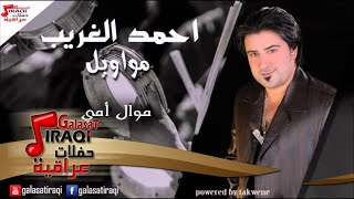 getlinkyoutube.com-احمد الغريب   موال امي | اغاني عراقي