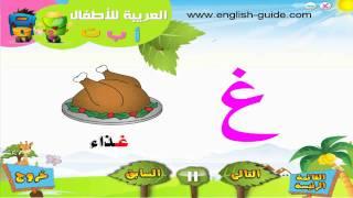 getlinkyoutube.com-تعليم الاطفال العربية - تعليم الحروف