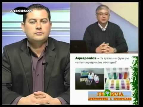 ΓΕΩΡΓΙΑ ΔΥΝΑΤΟΤΗΤΕΣ & ΠΡΟΟΠΤΙΚΕΣ - ΥΔΡΟΠΟΝΙΑ