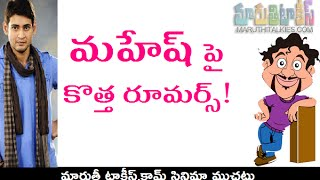 getlinkyoutube.com-Interesting Rumours Around Mahesh Babu