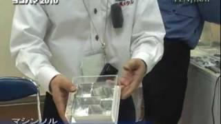 getlinkyoutube.com-テクニカルショーヨコハマ2010 - 低融点金属 治具メタル70℃ - マシンソル