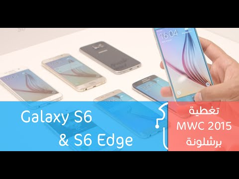 Galaxy S6 & S6 Edge Hands-On | جالكسي اس 6 جالكسي اس 6 ايدج