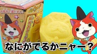 getlinkyoutube.com-妖怪ウォッチアニメ 妖怪おみくじ入浴剤 びっくらたまご Yo-kai Watch Bath Ball Suprise eggs
