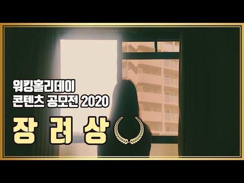 2020 공모전 영상부문 장려상 수상작1