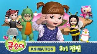 getlinkyoutube.com-엉뚱발랄 콩순이와 친구들 3기 전편 풀영상
