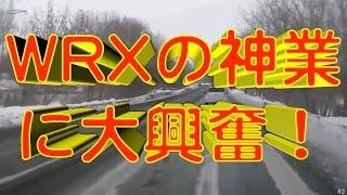 getlinkyoutube.com-日本車の性能の良さに海外が感心!追い越しを仕掛けるスバル車の神業動画が凄すぎる