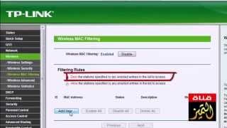 getlinkyoutube.com-كيفية حظر الاجهزة االمتصلة في راوتر TP-Link والسماح لاجهزة معينة من الاتصال