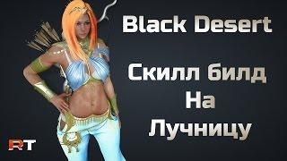 getlinkyoutube.com-Black Desert Билд на Лучницу для новичков