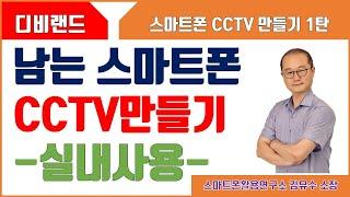 getlinkyoutube.com-남는스마트폰 CCTV만들기 1탄(내부에서 사용)