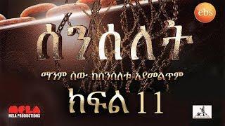 Senselet Drama S01 E11 ሰንሰለት ምዕራፍ 1 ክፍል 11