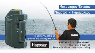 Μηχανισμός δεσίματος νήμα - πετονιάς HAPYSON | περιοδικό Boat & Fishing