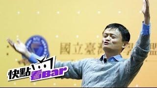 getlinkyoutube.com-《馬雲與台灣青年對話完整版》創業要左手溫暖右手 HD中文字幕