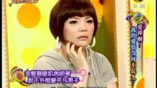 非關命運:我的愛情為何不長久?(6/6) 20100825