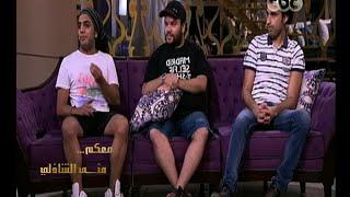 getlinkyoutube.com-#معكم_منى_الشاذلي | حوار مع الثلاثى على ربيع ومحمد أسامة  ومحمد عبد الرحمن | الجزء الثاني