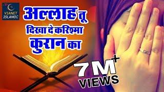 getlinkyoutube.com-Allah Tu Dikha De Karishma Quran Ka | Karishma E Garib Nawaz | Islamic Best Qawwali | Vianet Islamic