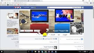 getlinkyoutube.com-كيفية حماية الفيسبوك من الاختراق و طريقة تأمينه بأحدث الطرق 2016