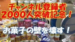 getlinkyoutube.com-UFOキャッチャー チャンネル登録者2000人突破記念! お菓子の壁を壊す!!