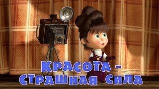 getlinkyoutube.com-Маша и Медведь - Красота - страшная сила (Серия 40)