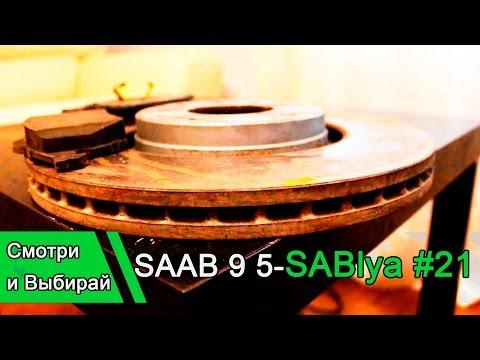 SAAB 9 5 Sablya Весна. К взлету готов!