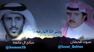 getlinkyoutube.com-دويتو انا البارحه كلمات صالح ال مانعه أداء صوت قحطان وصالح ال مانعه
