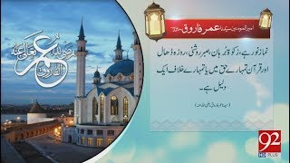 Quote | Hazrat Umar Farooq (R.A) | 30 Sep 2018 | 92NewsHD