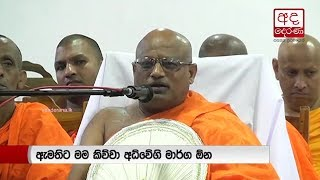 Asgiriya anu nayakas advice PM