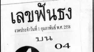 getlinkyoutube.com-หวยเด็ด เลขเด็ดงวดนี้ หวยซองเลขฟันธง 1/02/58