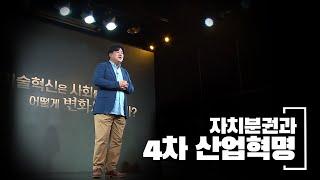 지역MBC공동기획 자치분권대학특강 자치분권으로 꿈꾸다 -7- 다시보기
