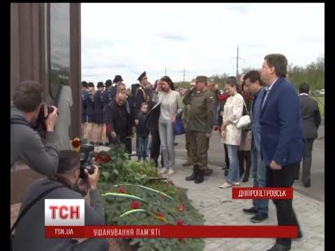 Никто не забыт: В Днепропетровске помянули героев АТО