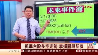 謝文恩-0323 台股漲8點 收9930點 量1000億∣未來事件簿∣三立財經台CH88