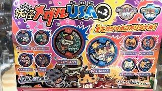 getlinkyoutube.com-妖怪ウォッチ 妖怪メダルUSA ガシャポン vol,2   Yo-kai Watch Gashapon
