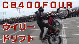 getlinkyoutube.com-CB400FOUR ヨンフォア  ウイリー ドリフト