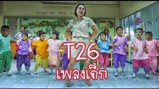 getlinkyoutube.com-ครูนกเล็ก | T26 โบก โบ๊ก โบก เวอร์ชั่นเพลงเด็ก